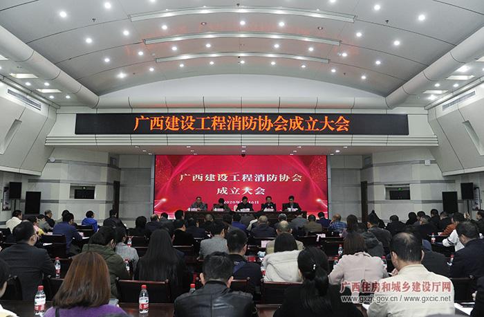 广西建设工程消防协会成立大会暨第一次会员代表大会召开(组图)