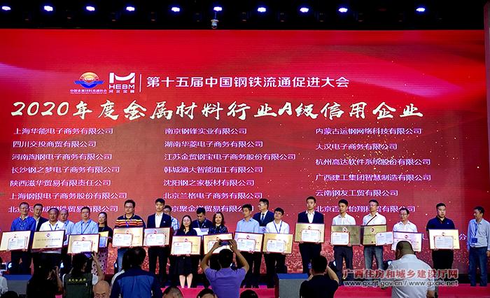智慧制造公司参加第十五届中国钢铁流通促进大会并荣获多个奖项(组图)