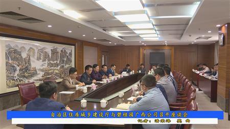 自治区住房城乡建设厅与碧桂园广西公司召开座谈会