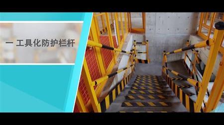危大工程教育视频-安全防护篇