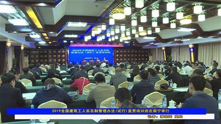 2019全国建筑工人实名制管理办法(试行)宣贯培训班在南宁举行