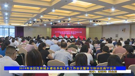 2019年全区住房城乡建设系统工会工作会议暨学习培训在南宁召开