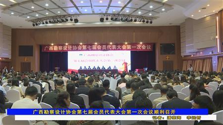 广西勘察设计协会第七届会员代表大会第一次会议顺利召开