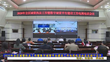 2020年全区城管执法工作暨数字城管平台建设工作电视电话会议在南宁召开
