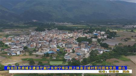 自治区住房城乡建设厅副厅长封宁率队到上林县云城村慰问困难党员、群众