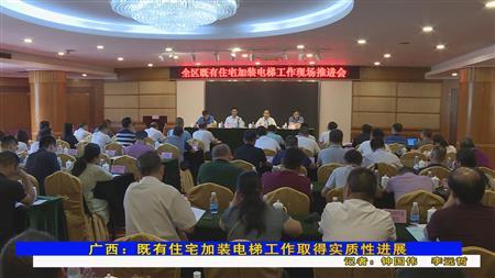 广西:既有住宅加装电梯工作取得实质性进展
