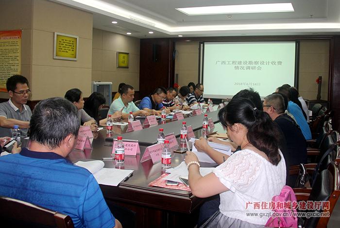 广西工程建设勘察设计收费情况调研会在南宁召开(图)
