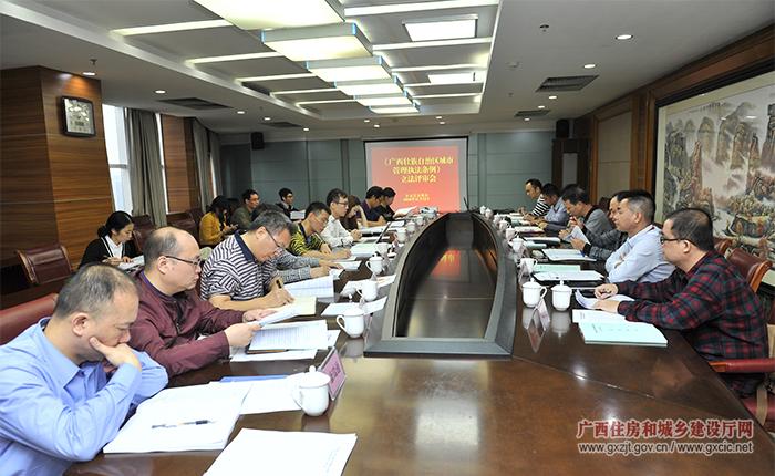 《广西壮族自治区城市管理执法条例》顺利通过专家评审(组图)