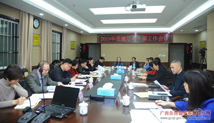 自治区住房和城乡建设厅组织召开2019年老干部工作会议(组图)