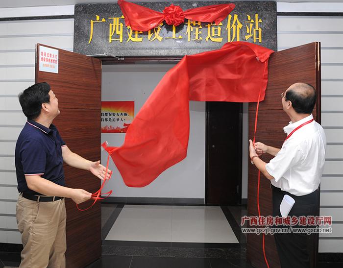 自治区住房城乡建设厅所属3家事业单位更名揭牌