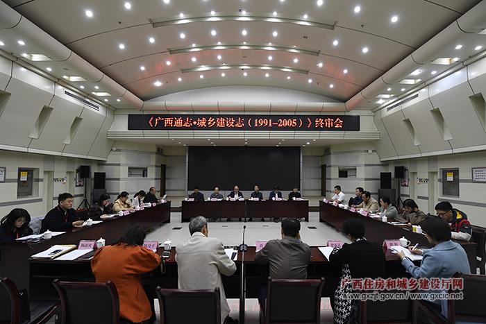 《广西通志・城乡建设志(1991―2005)》终审会召开(组图)
