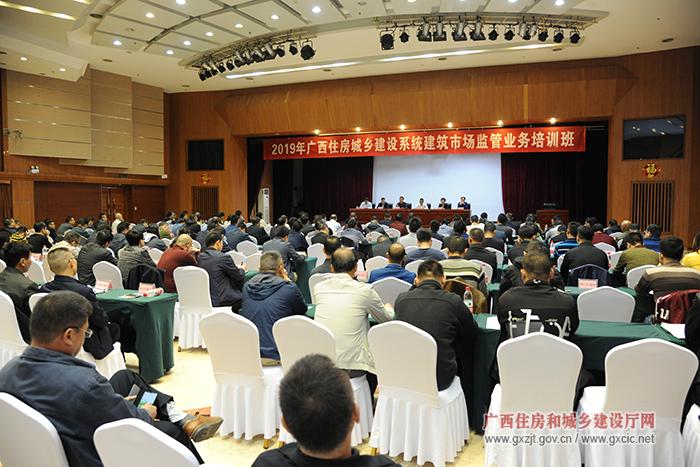 2019年全区建筑市场监管业务专题培训班在南宁举办(组图)