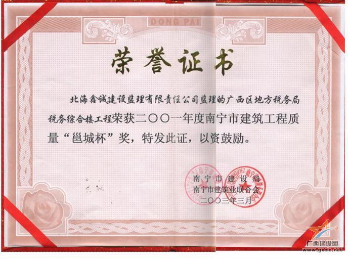 广西北海市职称网