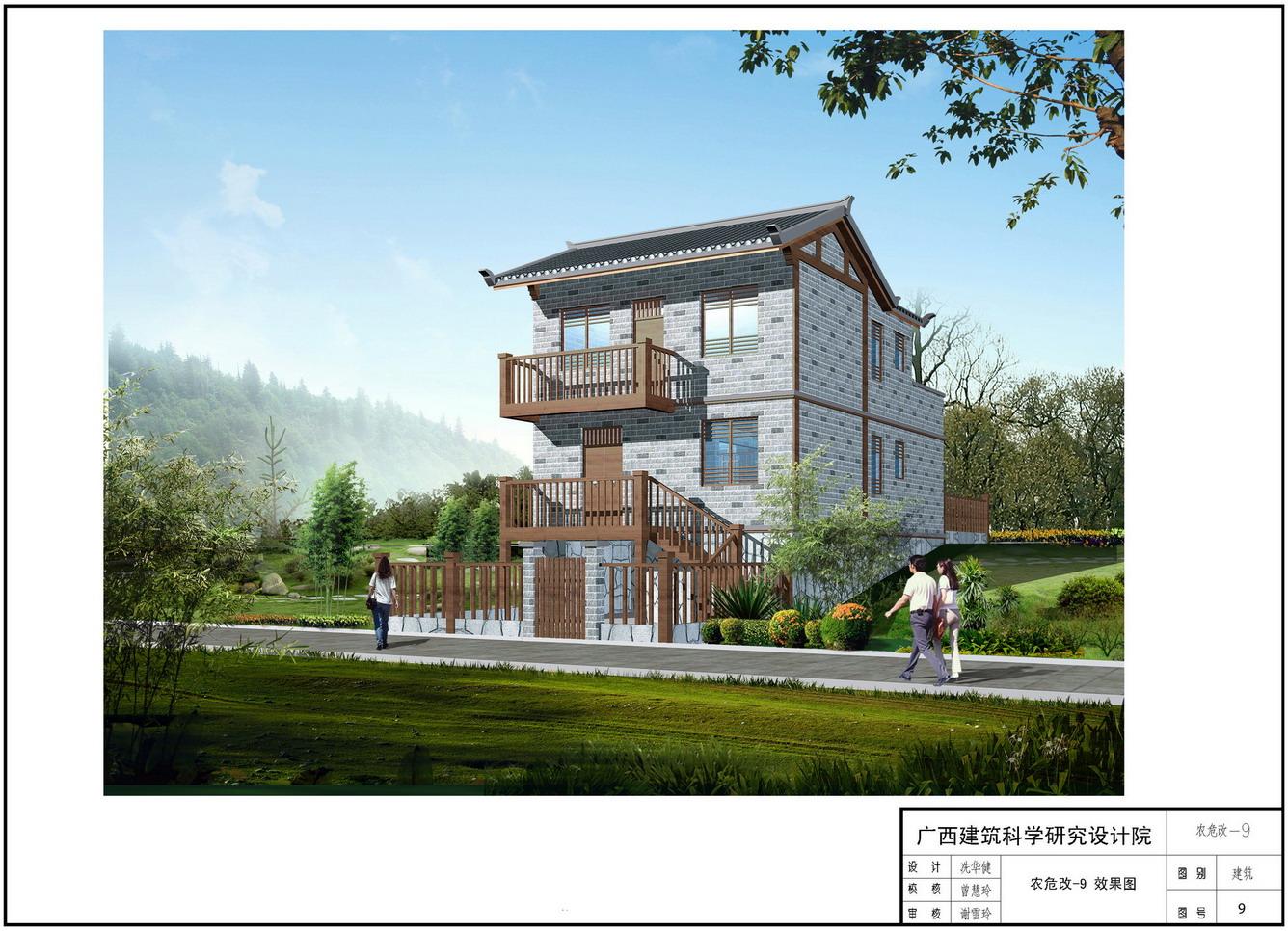 广西农村小型别墅