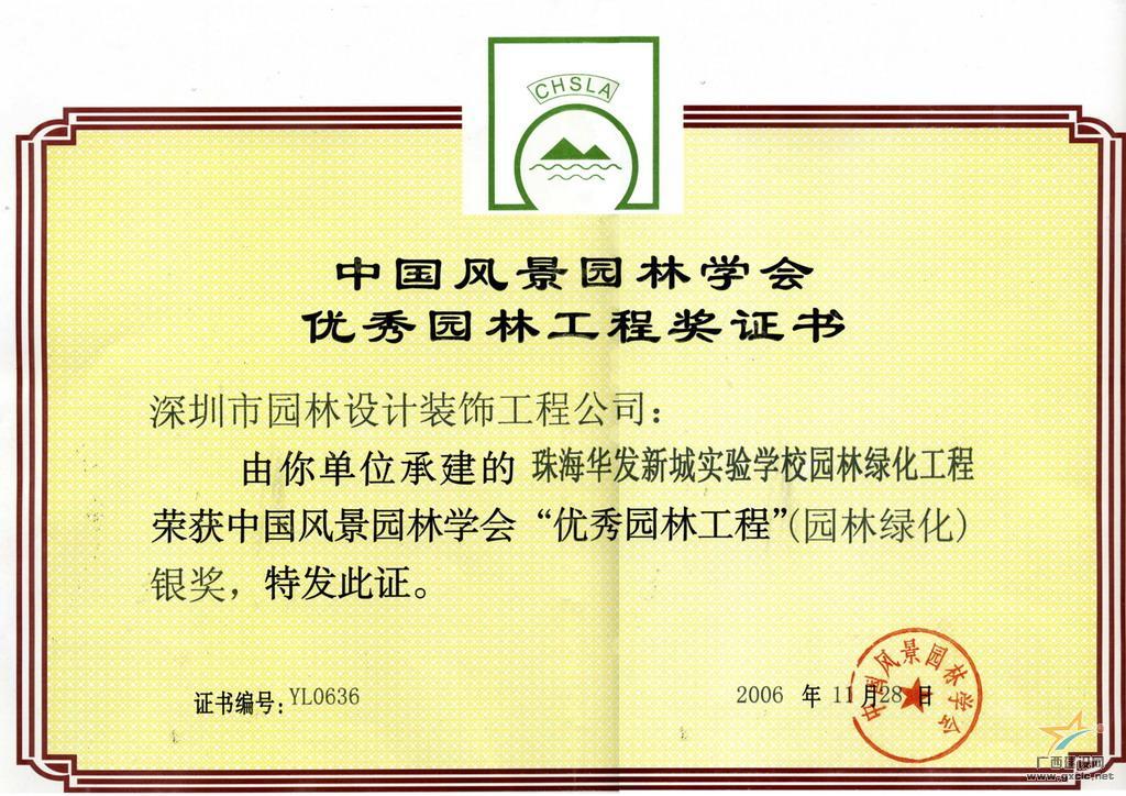 系國家/廣東省/深圳市風景園林協會會員單位