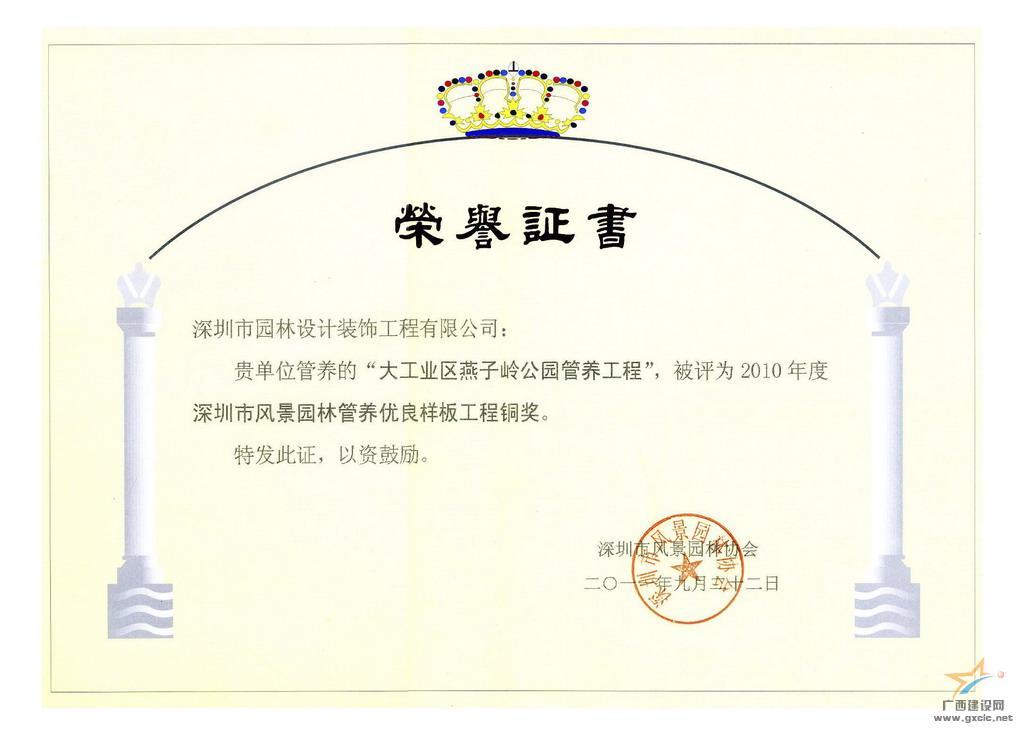 系国家/广东省/深圳市风景园林协会会员单位