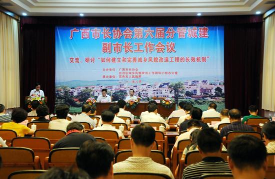 广西市长协会第六届分管城建副市长工作会议在百色召开(组图)