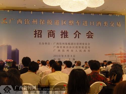 钦州保税港区整车进口酒类交易推介会在上海举行