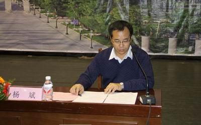 广西大学土木建筑工程学院副院长杨斌主持闭幕式