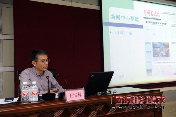 中国建设报常务副总编辑王宝林给学员讲课