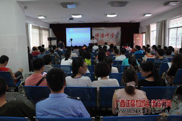 """广西城市建设学校开展""""道德讲堂""""活动"""