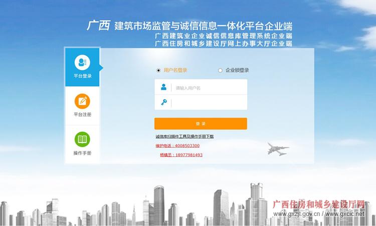 广西建筑市场监管与诚信信息一体化平台企业登录界面