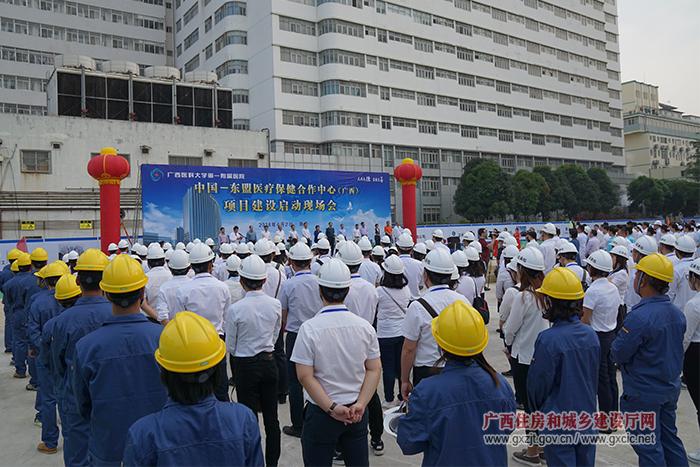 中国―东盟医疗保健合作中心(广西)项目开工建设(组图)