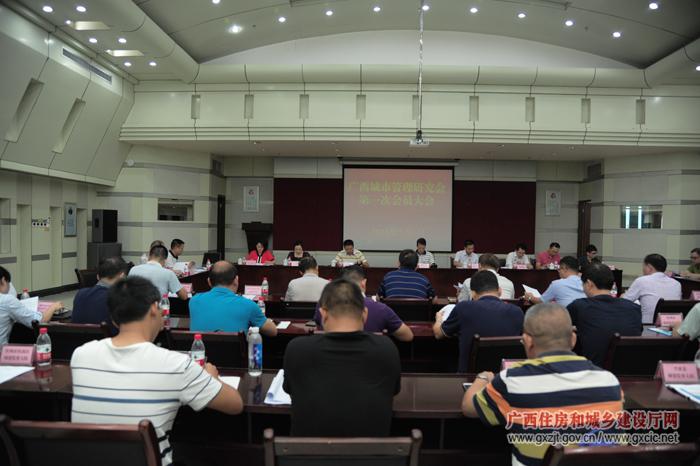 广西城市管理研究会第一次会员大会召开(组图)