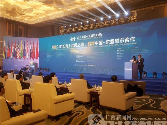 2018年中国-东盟市长论坛开幕 共议城市合作创新